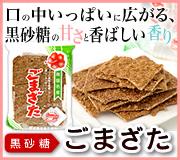 田原製菓 黒糖かりんとう